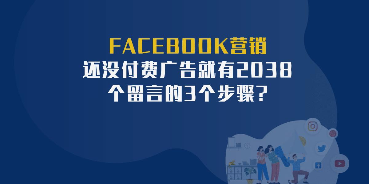 Facebook广告: 如何吸引流量