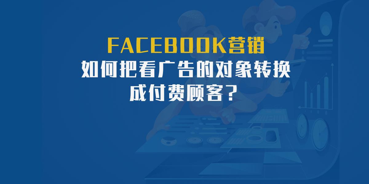 Facebook广告教学