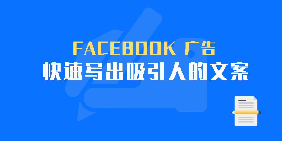 Facebook广告教学:如何写出吸引人的文案