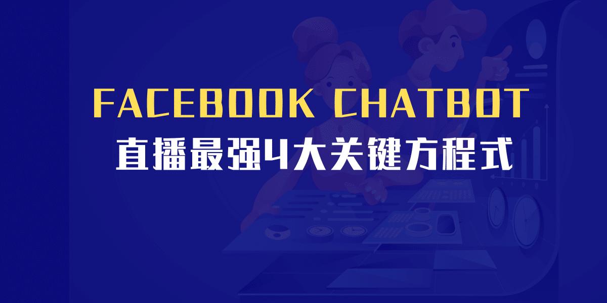 Facebook直播最强4大关键方程式